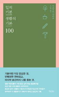 일의 기본 생활의 기본 100