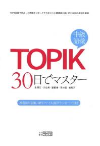 TOPIK 30일 완성(중급어휘)(일문판)