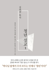 김회권 목사 청년설교. 1