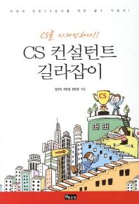 CS 컨설턴트 길라잡이