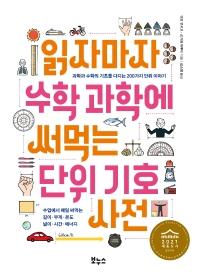 읽자마자 수학 과학에 써먹는 단위 기호 사전