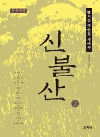 큰글씨책 신불산. 2