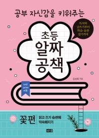 공부 자신감을 키워주는 초등 알짜공책: 꽃편