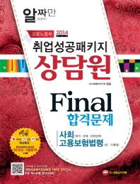 취업성공패키지 상담원 Final 합격문제(사회 고용보험법령)(2014)