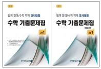전국 영어/수학 학력 경시대회 수학 기출문제집(후기) 고등1