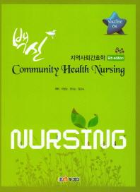 백신 지역사회간호학