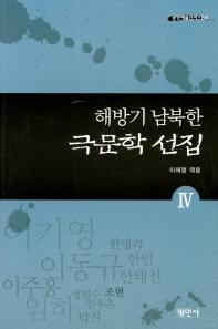 해방기 남북한 극문학 선집. 4
