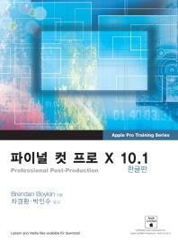파이널 컷 프로 X 10.1(한글판)