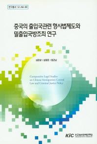중국의 출입국관련 형사법제도와 밀출입국방조죄 연구
