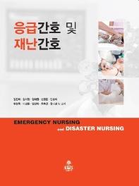 응급간호 및 재난간호