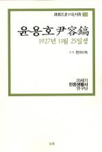 윤용호(1927년 11월 25일생)