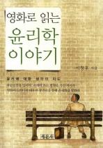 영화로 읽는 윤리학 이야기