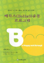 베하스 (BEHAS) 운동프로그램