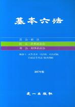기본육법(2007)