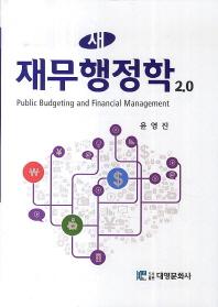 새 재무행정학 2.0