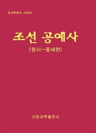 조선 공예사: 원시-중세편