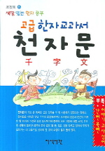 고급 한자 교과서 천자문