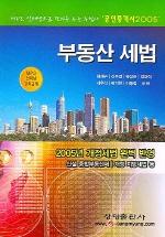 부동산세법 (공인중개사 2005)