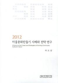 마을문화만들기 사례와 전략 연구(2012)
