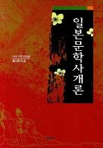 일본문학사개론
