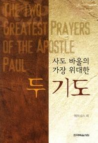 사도 바울의 가장 위대한 두 기도