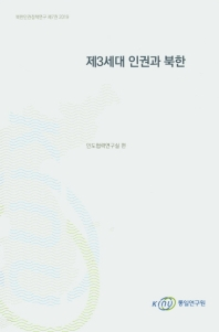 제3세대 인권과 북한