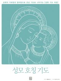 성모 호칭 기도