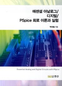 에센셜 아날로그 디지털 PSpice 회로 이론과 실험