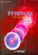 종양생물학의 원리