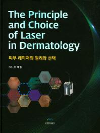 피부 레이저의 원리와 선택