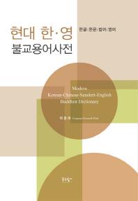 현대 한영 불교용어사전(Modern Korean-Chinese-Sanskrit-English Buddhist Dictionary)