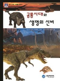 공룡시대와 생명의 신비