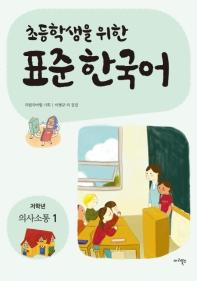 초등학생을 위한 표준 한국어: 저학년 의사소통(1)