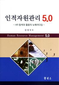 인적자원관리 5.0