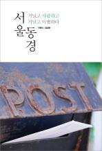 서울 동경