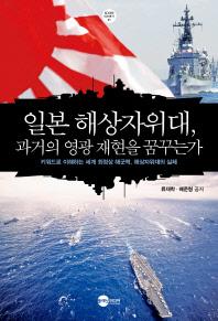 일본 해상자위대, 과거의 영광 재현을 꿈꾸는가