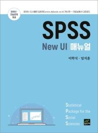 SPSS New UI 매뉴얼