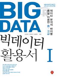 빅데이터(Big Data) 활용서. 1