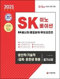 All-New SK이노베이션(SK에너지/종합화학/루브리컨츠) 필기시험(2021)