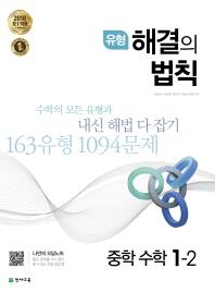 유형 해결의 법칙 중학 수학 중1-2(2020)