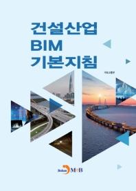 건설산업 BIM 기본지침