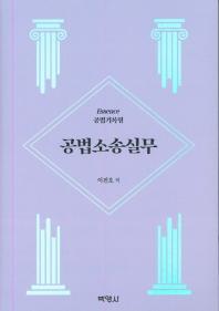 Essence공법기록형 공법소송실무(별책부록포함)