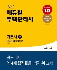 에듀윌 공동주택시설개론 기본서(주택관리사 1차)(2021)