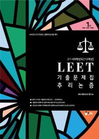 Union LEET 기출문제집 추리논증(2022)