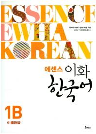 에센스 이화 한국어. 1B(중국어판)(번체판)