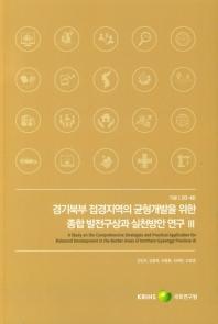 경기북부 접경지역의 균형개발을 위한 종합 발전구상과 실천방안 연구 Ⅲ