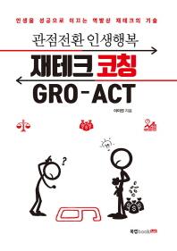 재테크 코칭 GRO-ACT