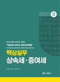 상속세 증여세(2021)