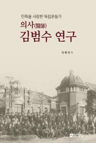 의사 김범수 연구