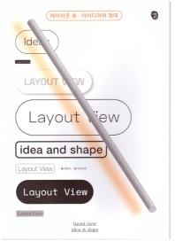 레이아웃 뷰: 아이디어와 형태